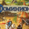 Dominion – ревизирано ревю