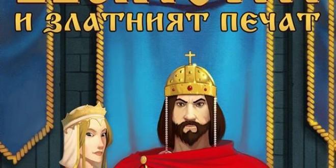 Калоян и Златния печат – Браво!