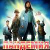 Настолна игра Пандемия – Видео представяне