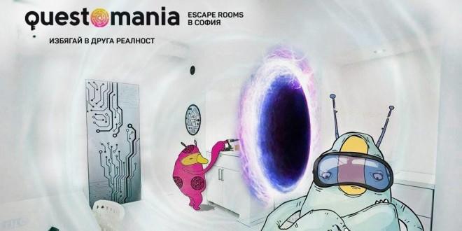 Questomania: Портал – ревю на пъзел стая без спойлери