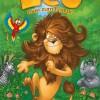 Lео – номинирана за детска игра на годината!