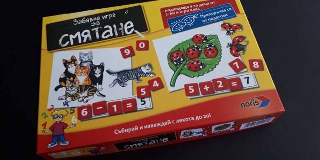 За родители: Забавна игра за смятане