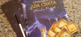 """""""Приказка от два свята"""", или как да заобичаме четенето още повече"""