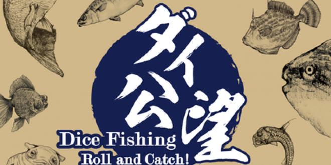 Dice Fishing: Roll and Catch – Кукичка за геймъри