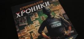Криминални хроники – За модерни детективи!