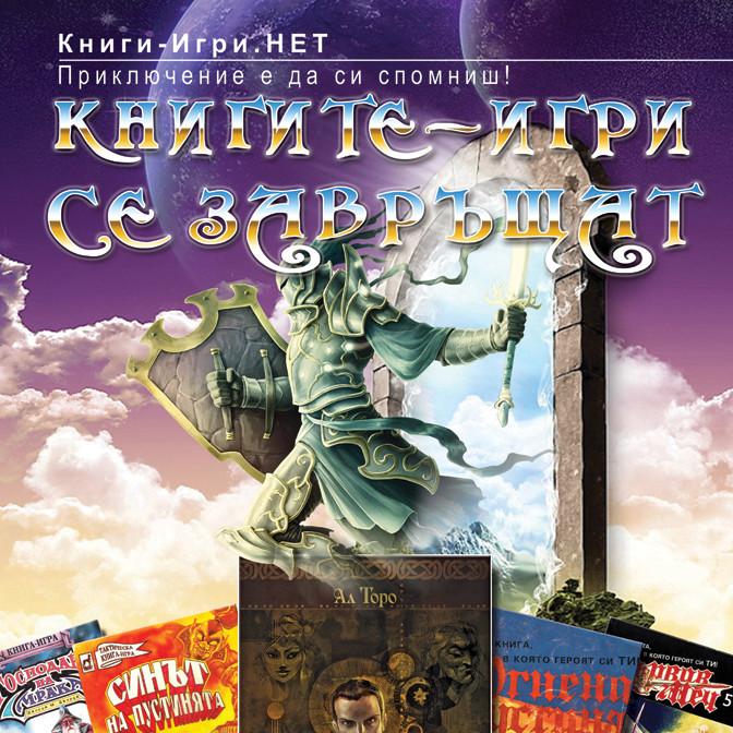 """Феноменът """"Книгите-игри""""– култът на цяло едно поколение!"""