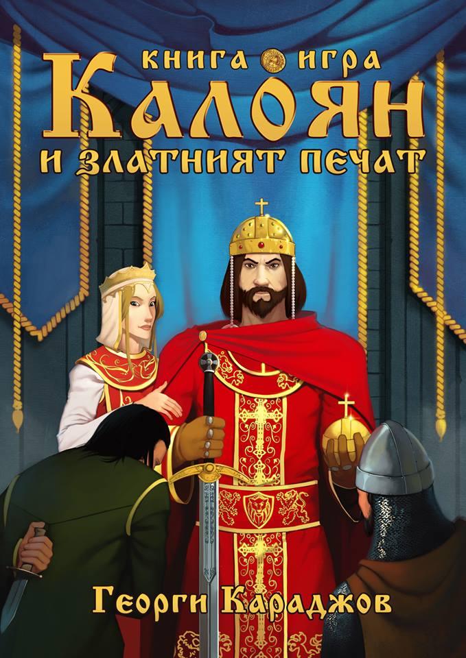 Kaloyan cover