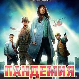 Пандемия – Отваряне на кутията