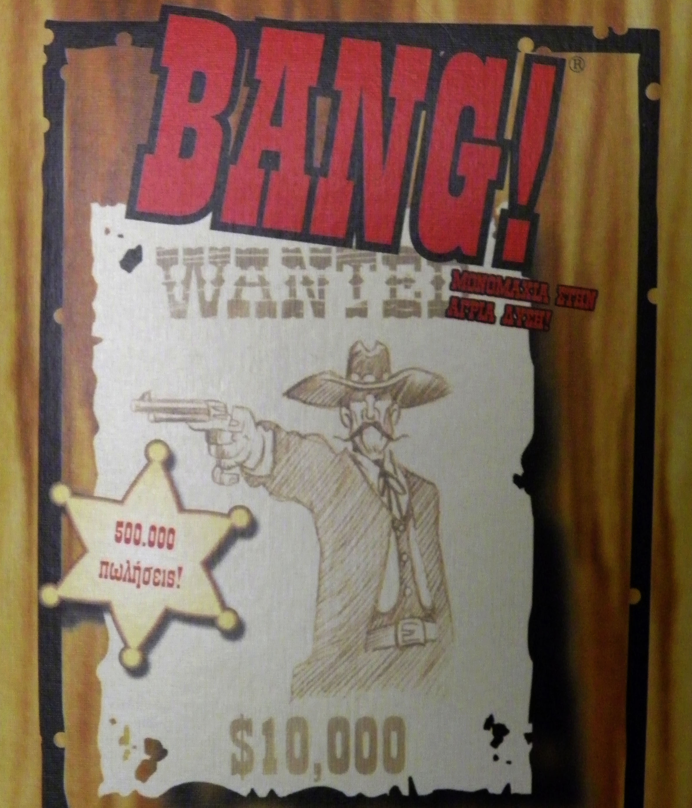 Bang! – да се постреляме задружно!