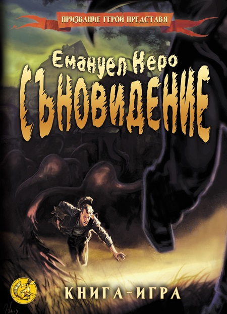 Synovidenie cover