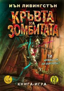 Kruvta na zombitata front cover