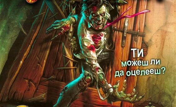 Кръвта на зомбитата – Love it or Hate it