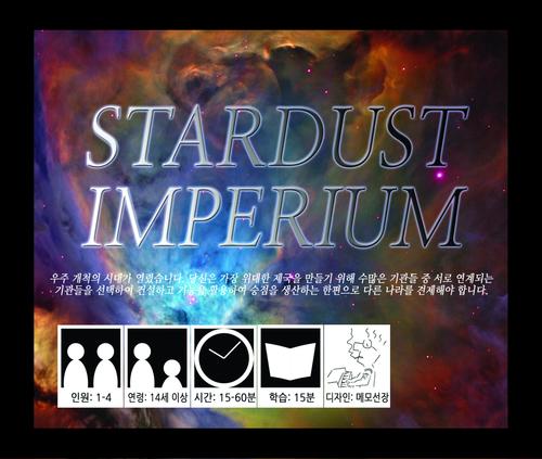 Игра за принтиране: Stardust Imperium
