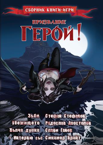 Prizvanie geroi 4 front cover
