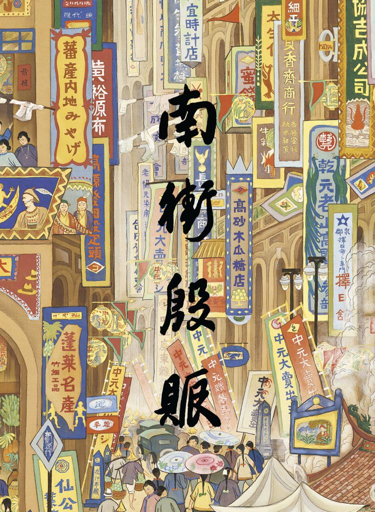 The Glorious South – Тайванска изненада