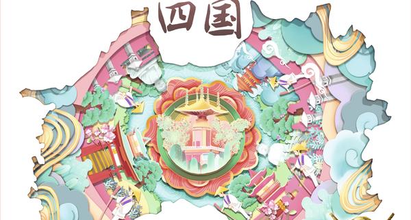 Shikoku – Пътят към храма
