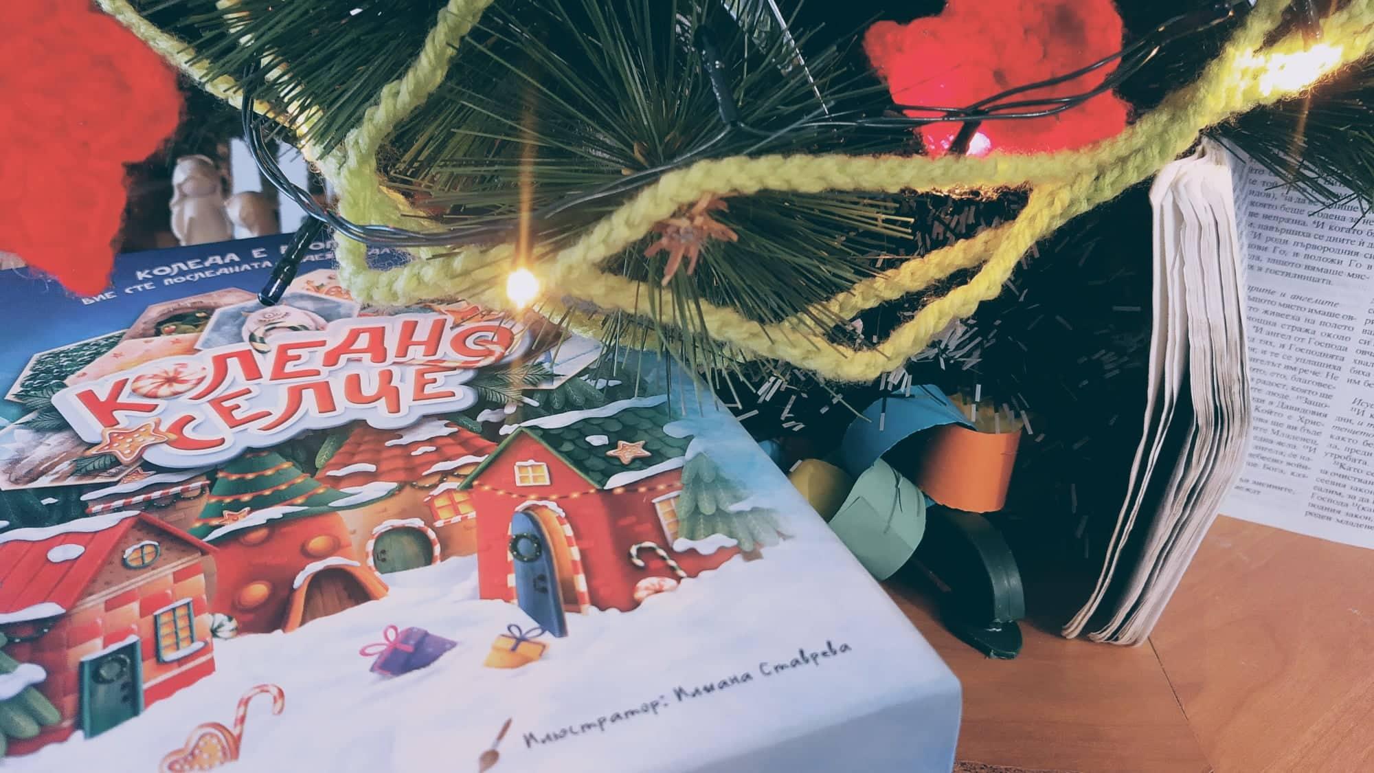 Коледно селце – отлична българска детска настолна игра