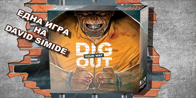 Dig your way out – Бягство от затвора с щипка пиперлив френски хумор