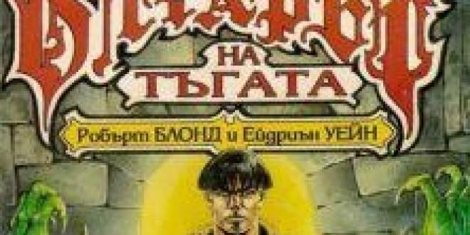 Олтарът на тъгата – литературата-игра!