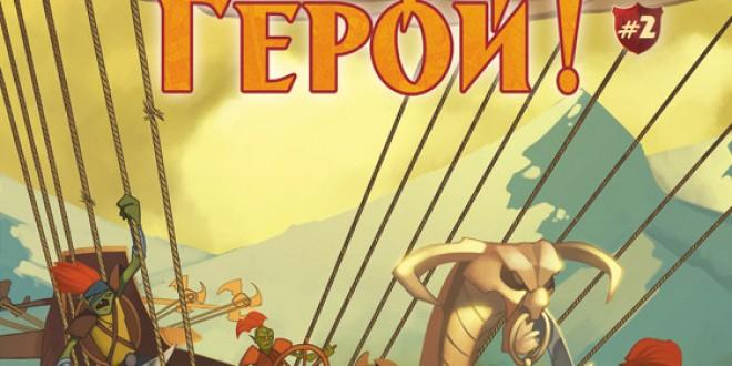 """Интервю със Спасимир Игнатов, автор на """"Да намериш Дракон"""""""