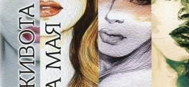 Седемте живота на Мая – от жена към жена