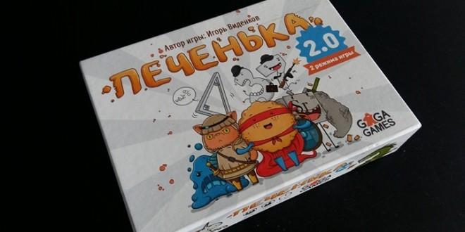 Печенька 2.0 – мозъчен тръст от пияни руснаци