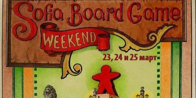 Sofia Board Game Weekend – Фестивалът в правилна посока!