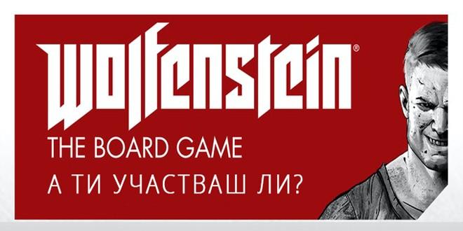 Wolfenstein The Board Game – камъчето дето обърна каруцата ми