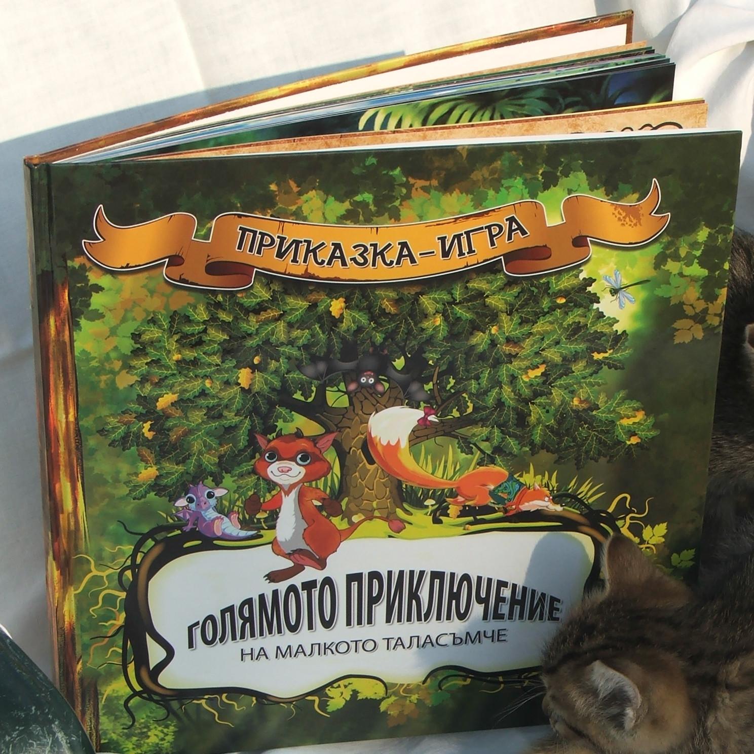 Голямото приключение на малкото таласъмче – приказката игра!