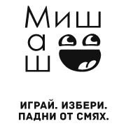Миш Маш – деликатно ревю