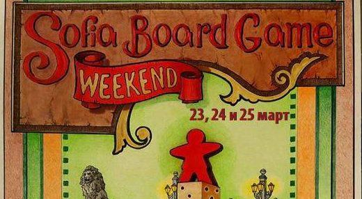 Sofia Board Game Weekend – Фестивалът в правилна посока!