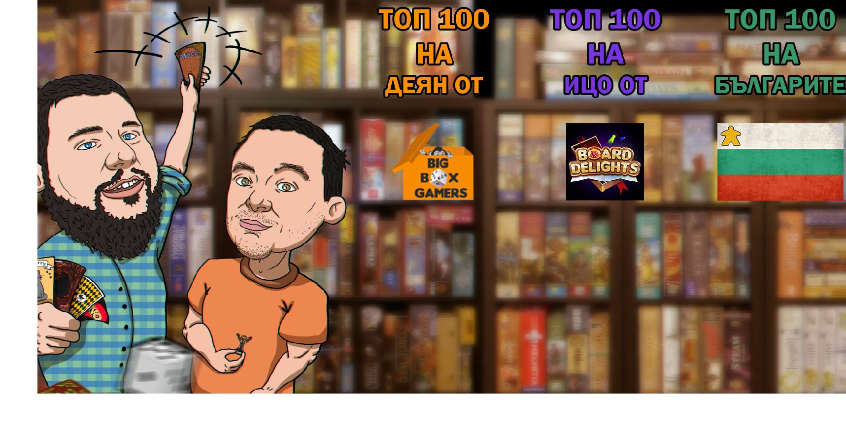 Топ 10 любими настолни игри на България